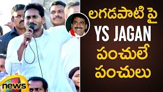 YS Jagan Controversial Comments On Lagadapati Survey | Jagan Padayatra | Mango News - MANGONEWS