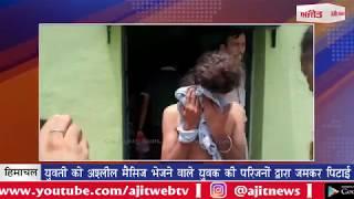 video : युवती को अश्लील मैसिज भेजने वाले युवक की परिजनों द्वारा जमकर पिटाई