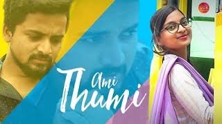 AMI THUMI || new telugu short film 2019 || directed by RAJKUMAR || OUR_PRODUCTION. - YOUTUBE