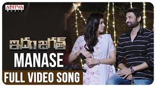 Manase Full Video Song || IdamJagath Video Songs  || Sumanth, Anju Kurian || Anil Srikantam - ADITYAMUSIC
