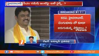 IT Raids On TDP MP CM Ramesh House | Kadapa | iNews - INEWS