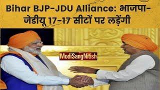 Bihar BJP-JDU Alliance; भाजपा-जेडीयू 17-17 सीटों पर लड़ेंगी लोकसभा चुनाव 2019 - ITVNEWSINDIA