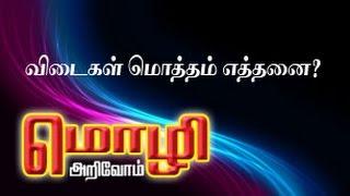 Mozhi Arivom 24-10-2014 Puthiya Thalaimurai Tv Show