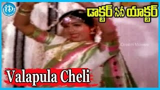 Valapula Cheli Song - Doctor Cine Actor Movie Songs - Chakravarthy Songs - IDREAMMOVIES