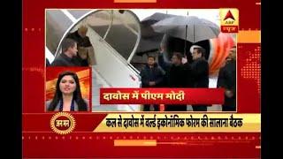 Jan Man: PM Modi reaches Zurich for World Economic Forum summit - ABPNEWSTV
