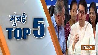 Mumbai Top 5 | October 14, 2018 - INDIATV