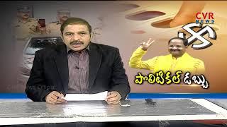 పొలిటికల్ డబ్బు | భారీ మొత్తంలో హవాలా సొమ్ము | Cop caught with Rs 75 lakh illegal cash | CVR News - CVRNEWSOFFICIAL