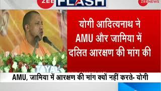 UP Chief Minister Yogi Adityanath wants quota for Dalits in AMU, Jamia - ZEENEWS