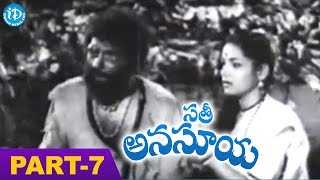 Sati Anasuya Full Movie Part 7 || NTR, Anjali Devi, Jamuna || K B Nagabhusanam || Ghantasala - IDREAMMOVIES