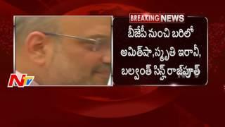 ముగిసిన రాజ్య సభ ఎన్నికలు || గుజరాత్ పాలిటిక్స్ లో పై చేయి ఎవరిది? || NTV - NTVTELUGUHD