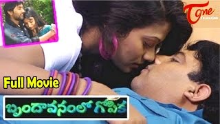 Brindavanam lo Gopika Full Length Movie | Krishnudu | Anu Sri - TELUGUONE