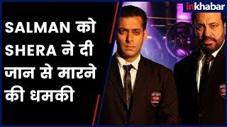 Salman को Shera ने दी जान से मारने की धमकी , Police ने किया Prayagraj से गिरफ्तार - ITVNEWSINDIA