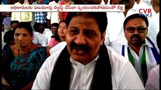 Proddaturu YSR Congress MLA Rachamallu Siva Prasad Reddy 36 Hours fast | Sand Quarry | CVR NEWS - CVRNEWSOFFICIAL