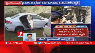 Another Twist In JayaRam Case |  Investigation Continue On Jayaram Case | Hyderabad | iNews - INEWS