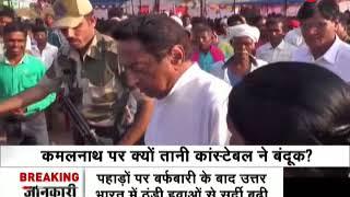 Constable points gun at Congress leader Kamal Nath |कांग्रेस नेता पर कांस्टेबल ने बन्दूक तानी - ZEENEWS