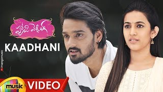 Kaadhani Full Video Song | Happy Wedding Movie Songs | Sumanth Ashwin | Niharika | Mango Music - MANGOMUSIC