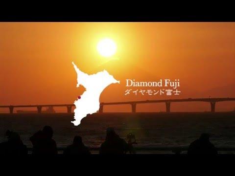 【千葉PR】春(1)ダイヤモンド富士