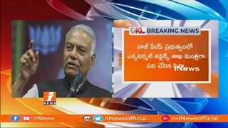 Former Union Finance Minister Yashwant Sinha Quits BJP | iNews - INEWS