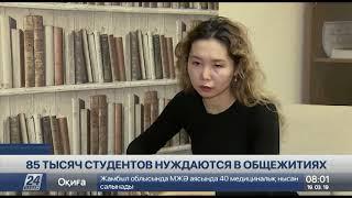 85 тысяч казахстанских студентов нуждаются в общежитиях