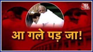 Rahul Gandhi के गले मिलने पर PM Modi की मन की बात - AAJTAKTV