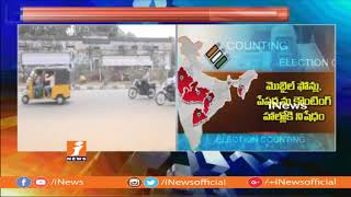 All Set for Counting of Votes In Nizamabad | Telangana Assembly Election Polls | iNews - INEWS