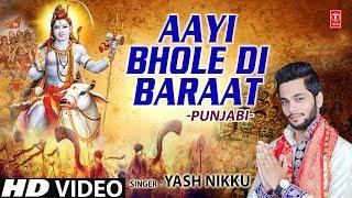 Aayi Bhole Di Baraat I Punjabi Shiv Vivah Geet I SURESH NAINIA I New Latest HD Video Song - TSERIESBHAKTI