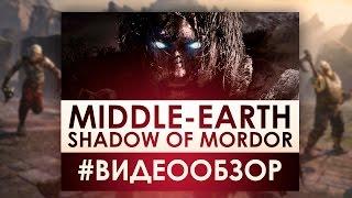 Middle-earth: Shadow of Mordor - Видео Обзор Игры!