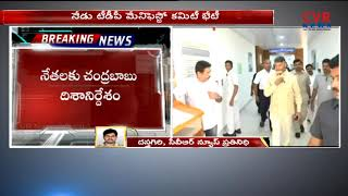 TDP Manifesto Committee Meeting Today | CVR News - CVRNEWSOFFICIAL