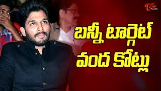 Allu Arjun Targets 100 Cr, Is it Possible? #FilmGossips - TELUGUONE