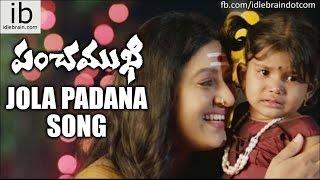 Pancha Mukhi Jola Padana song - idlebrain.com - IDLEBRAINLIVE