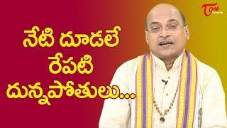 నేటి దూడలే.. రేపటి దున్నపోతులు...| Garikapati Narasimha Rao | TeluguOne - TELUGUONE