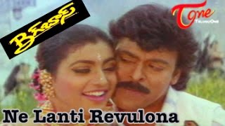 Big Boss‬ Movie Songs || Ne Lanti Revulona Song || Chiranjeevi‬ || ‪Roja - TELUGUONE