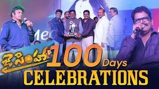 Jai Simha 100 days celebrations || Balakrishna || KS Ravikumar || C Kalyan - IGTELUGU
