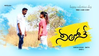 Neethone Telugu Short Film | 2018 Latest Telugu Short Films | Valentine's Day SPECIAL | NiviStudio - YOUTUBE