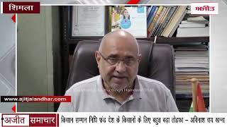 video : Himachal - किसान सम्मान निधि फंड Farmers के लिए बहुत Great Gift है - Avinash Rai Khanna