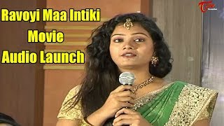 Ravoyi Maa Intiki Movie Audio Launch || Saketh Sairam - TELUGUONE