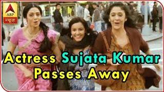 'English Vinglish' actress Sujata Kumar passes away after battling cancer - ABPNEWSTV