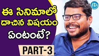 Radha Movie Director Chandra Mohan Exclusive Interview Part #3 || Talking Movies With iDream - IDREAMMOVIES
