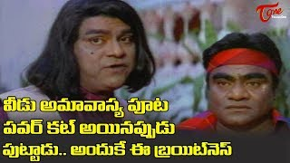 Big Boss Movie Back to Back Comedy Scene | TeluguOne - TELUGUONE