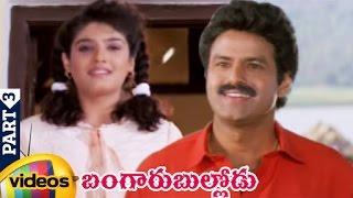 Bangaru Bullodu Telugu Movie | Balakrishna | Raveena Tandon | Ramya Krishna | Part 3 | Mango Videos - MANGOVIDEOS