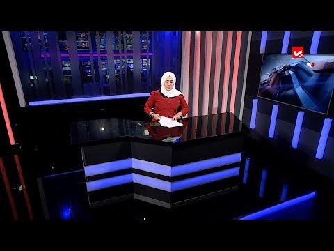 نشرة اخبار الثانية  | 18 - 02 - 2019 | تقديم ايات العزام | يمن شباب