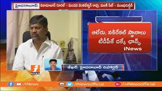 TTDP MLA Candidates List Finalized | TDP May Announce Candidates List Today | iNews - INEWS