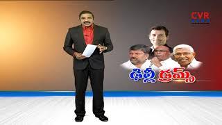 కాంగ్రెస్ అభ్యర్ధుల తుది జాబితాపై అధిష్టానం కసరత్తు | Congress 2 and 3 List To Be Released Soon - CVRNEWSOFFICIAL