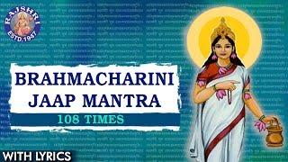 Brahmacharini Jaap Mantra 108 Times With Lyrics   ब्रह्मचारिणी जाप मंत्र   Popular Navdurga Mantra - RAJSHRISOUL