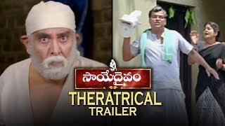 Saye Dhaivam Movie Theatrical Trailer | Suman | Vijayachander | Chandra Mohan | TFPC - TFPC