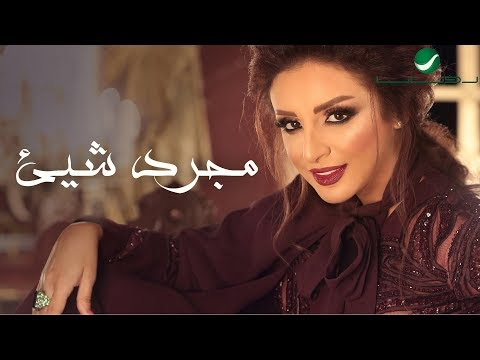Angham … Mojarad Shai - With Lyrics   انغام … مجرد شيء - بالكلمات