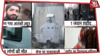 आतंकियों के खात्मे पर भड़का पुलवामा, पत्थरबाजों से सेना की भिड़ंत, 8 की मौत - AAJTAKTV