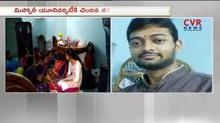 Telugu student Sharath shot dead in America | CVR News - CVRNEWSOFFICIAL