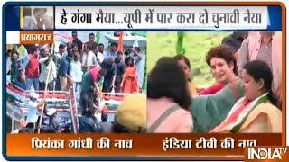 Ganga Maiya Udaar hai: Priyanka Gandhi - INDIATV