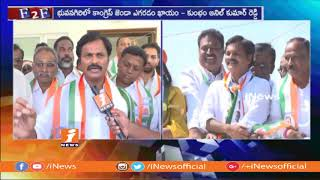 Bhuvanagiri Congress Candidate Kumbam Anil Kumar Reddy Face To Face On Election Campaign | iNews - INEWS
